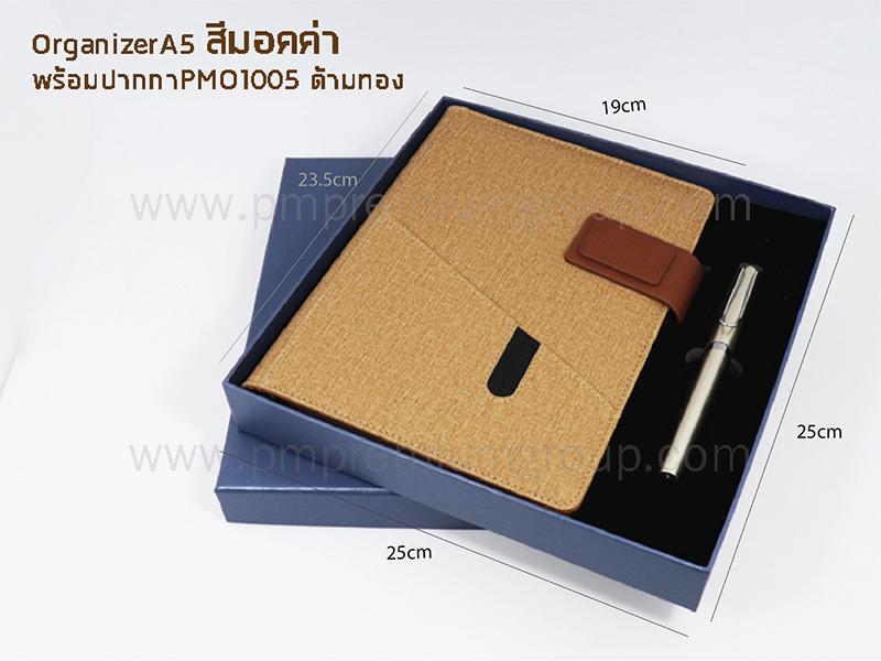 สมุดออแกไนเซอร์A5สีน้ำตาลมอคค่า