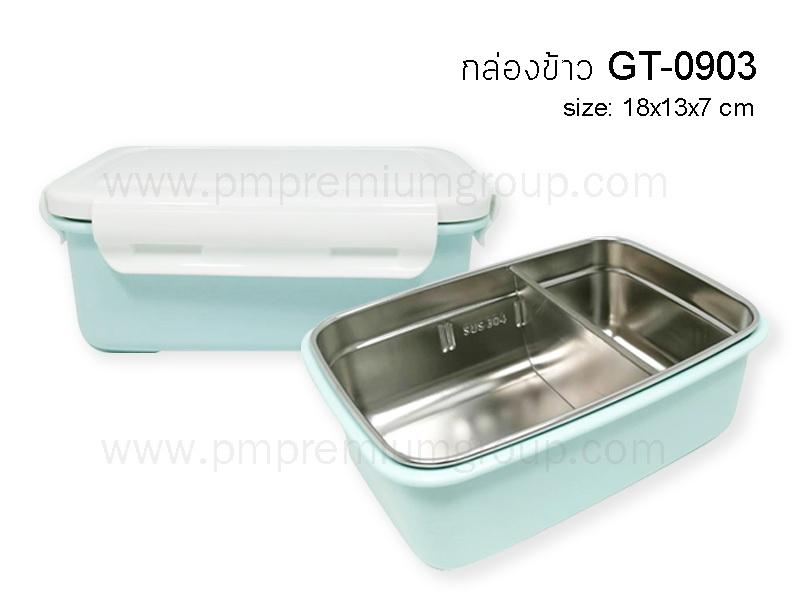 กล่องข้าวGT-0903