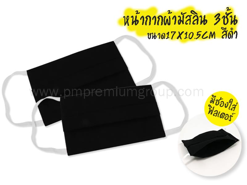 ผ้าปิดปากมัสลินแท้100%3ชั้นสีดำ