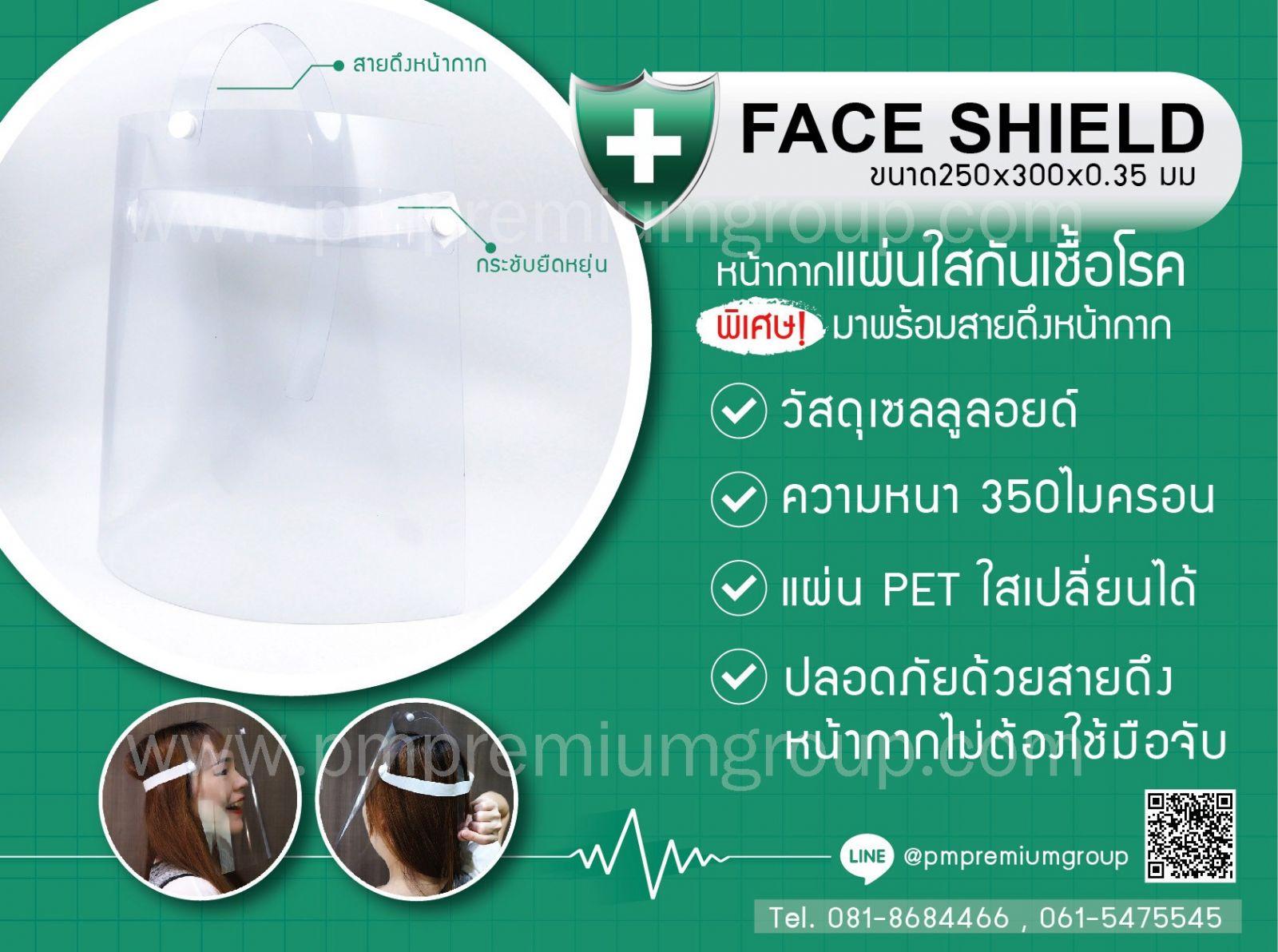 หน้ากากแผ่นใสกันเชื้อโรคFace Shield