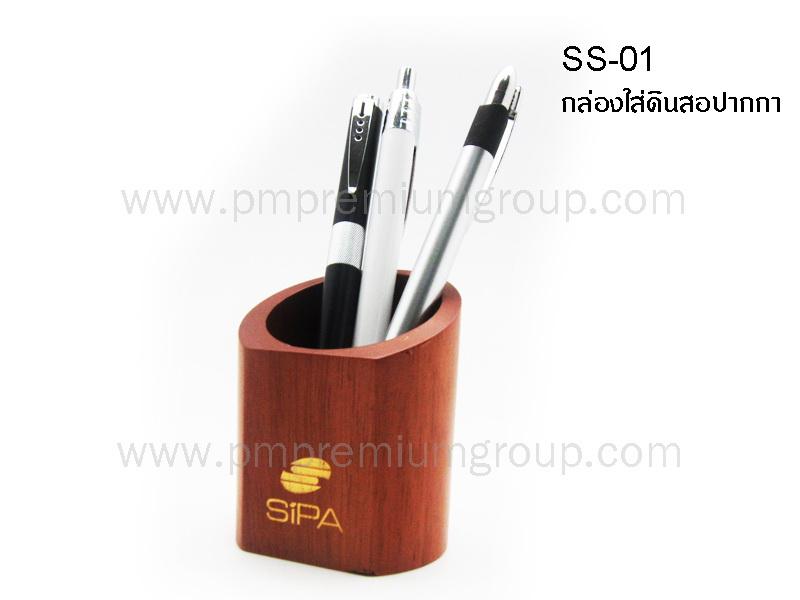 กล่องใส่ดินสอปากกา No.SS-01