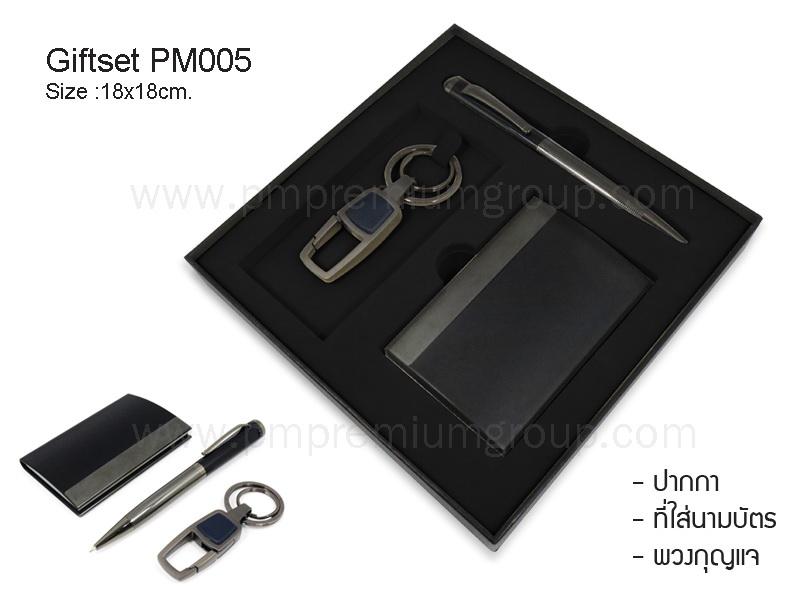 Giftset PM005
