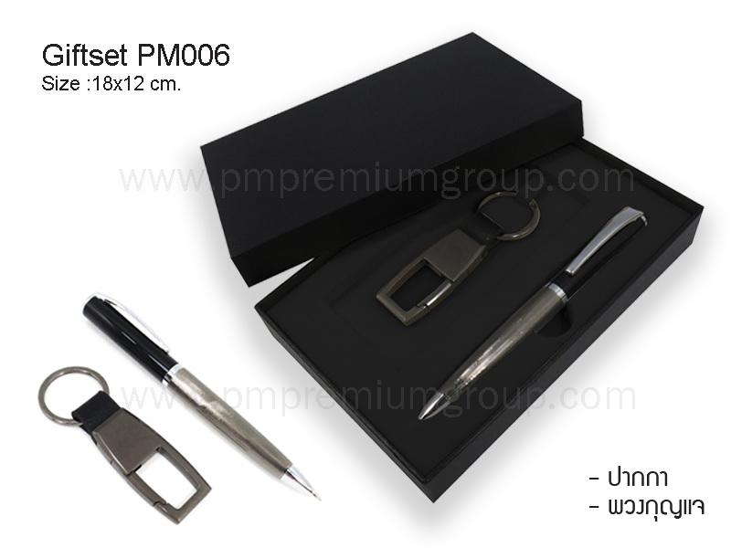 Giftset PM006