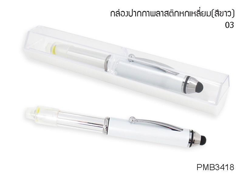 ปากกา3IN1สีขาวพร้อมกล่องใสสีขาว