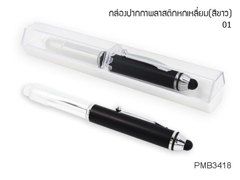 ปากกา3IN1สีดำพร้อมกล่องใสสีขาว