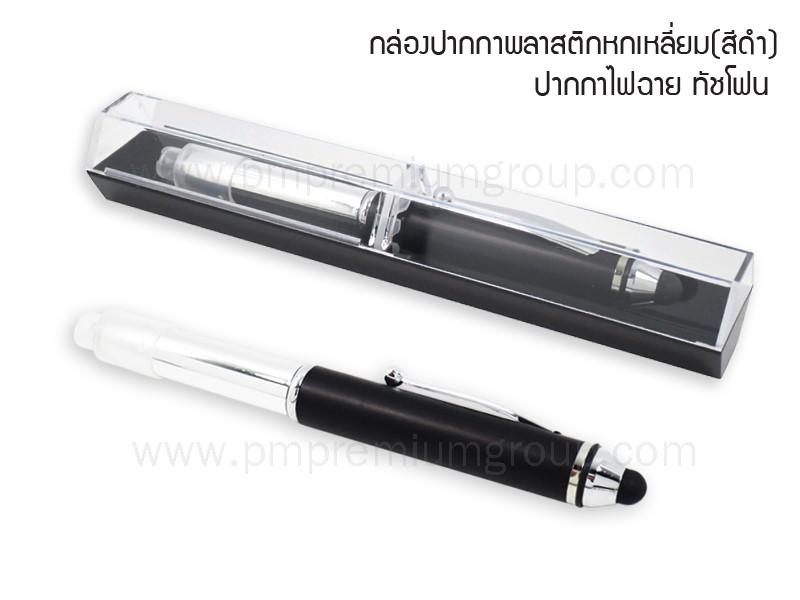 ปากกา3IN1สีดำพร้อมกล่องใสสีดำ