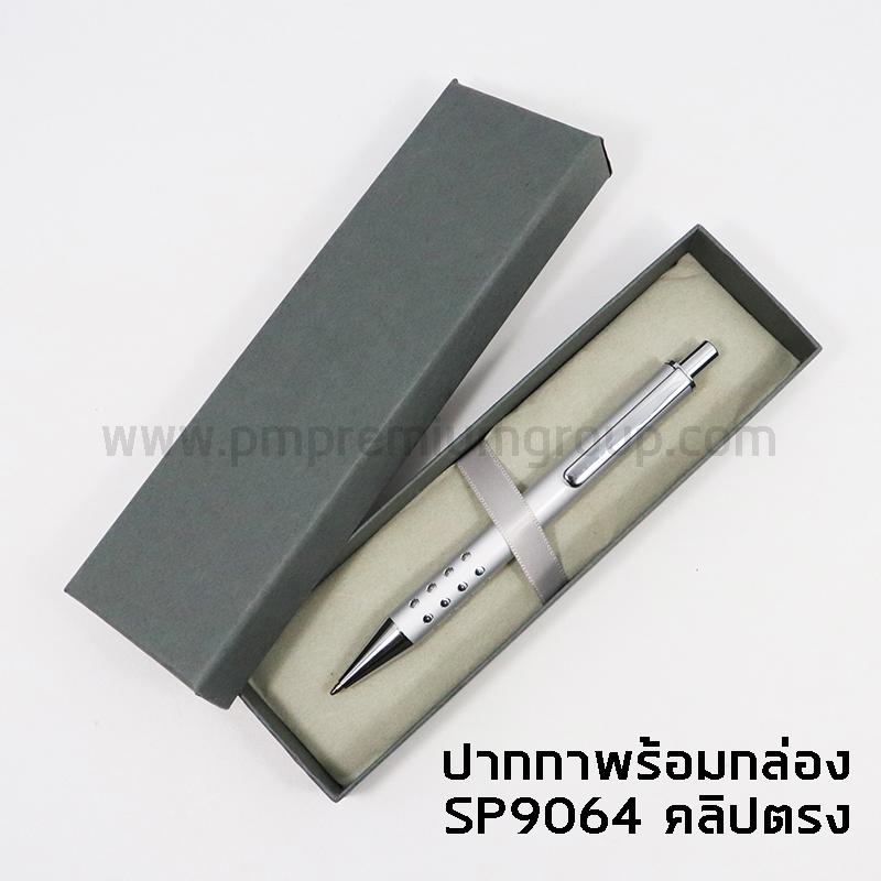 ปากกาโลหะ SP9064พร้อมกล่อง