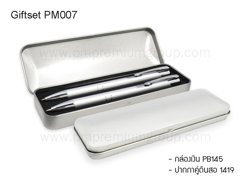 ปากกาคู่ดินสอพรีเมี่ยมGiftset PM007