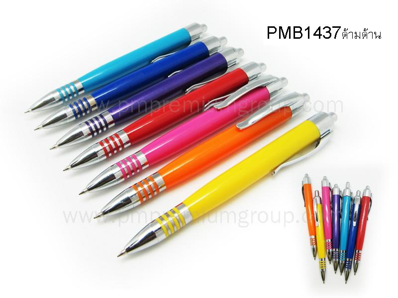 ปากกาลูกลื่น PMB1437 ด้ามด้าน