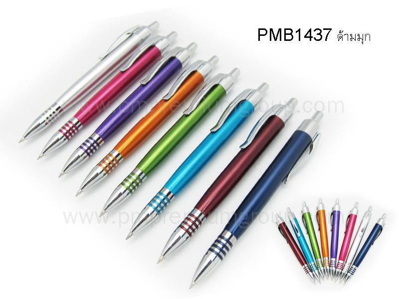 ปากกาลูกลื่น PMB1437 ด้ามมุก