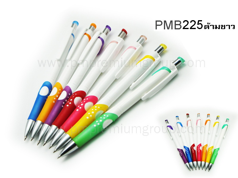 ปากกาลูกลื่น PMB225 ด้ามขาว
