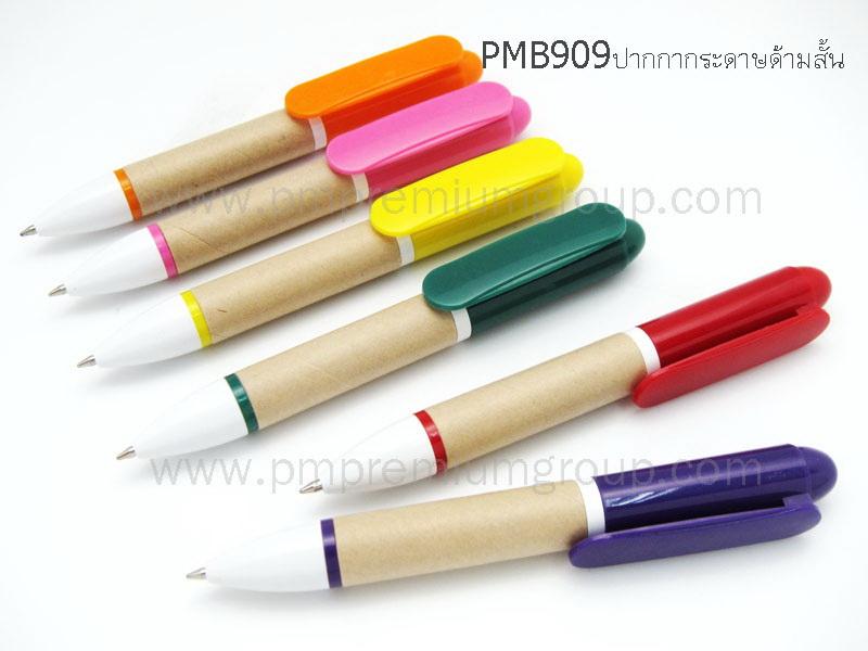 ปากการีไซเคิล PMB909