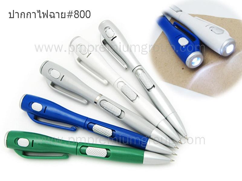 ปากกาไฟฉาย PMB800