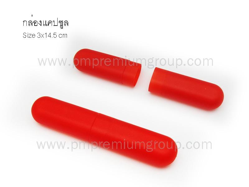 กล่องใส่ปากกาทรงแคปซูลสีแดง