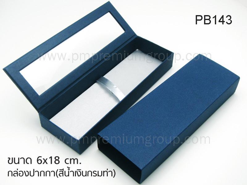 กล่องใส่ปากกาPB143
