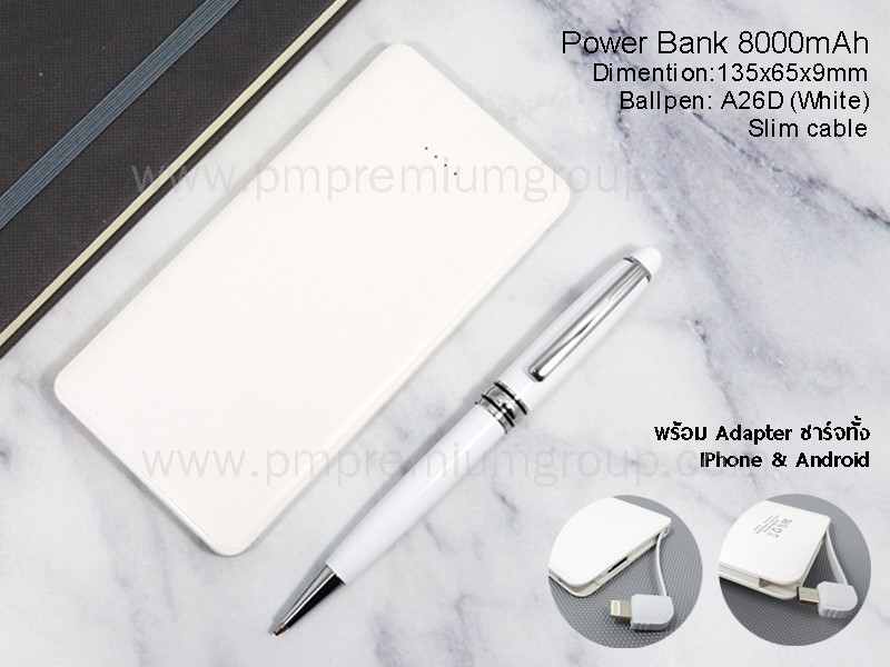 Power Bank8,000 mAh (White)
