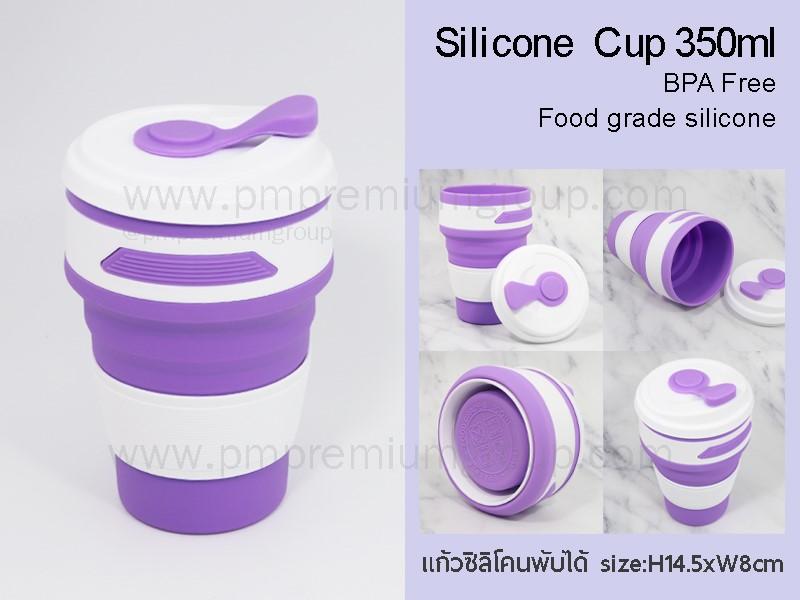 แก้วน้ำซิลิโคนพับได้(สีม่วง)350 ml.