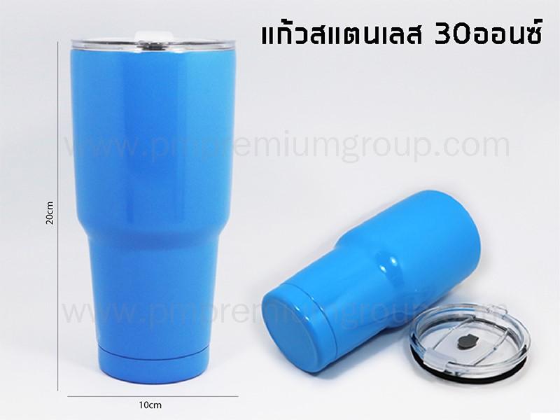แก้วน้ำสเตนเลส30ออนซ์สีฟ้า