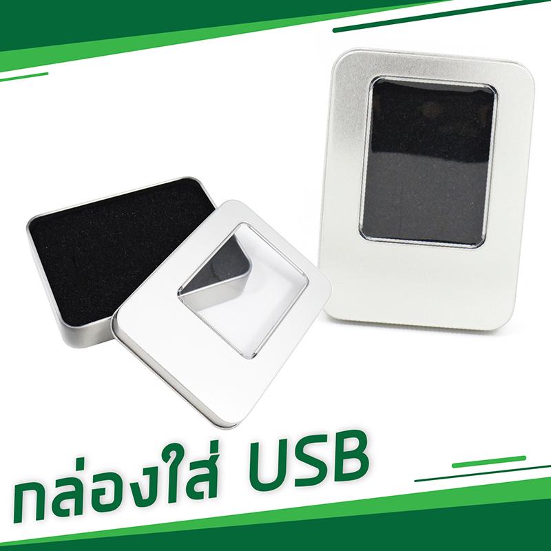 กล่องใส่ USB