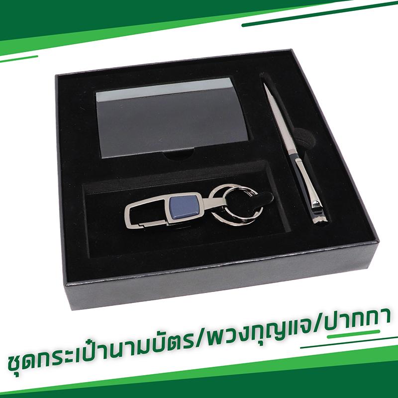 ชุดกระเป๋านามบัตร พวงกุญแจ ปากกา