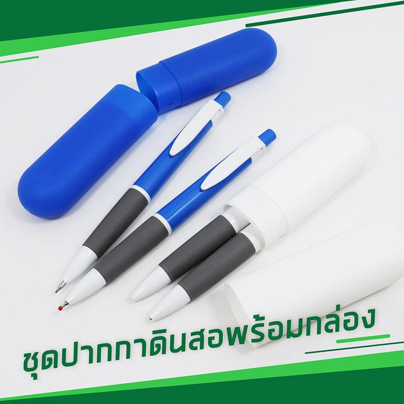 ชุดปากกา ดินสอ พร้อมกล่อง