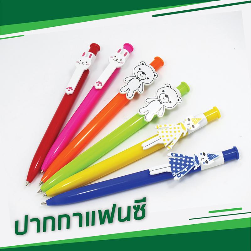 ปากกาแฟนซี