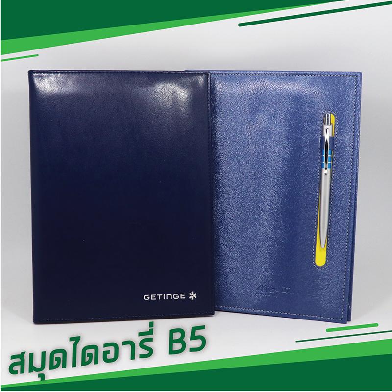 สมุดไดอารี่ B5
